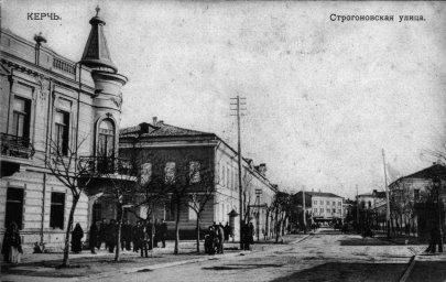 Керчь. Строгоновская улица