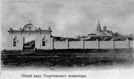Общий вид Георгиевского монастыря